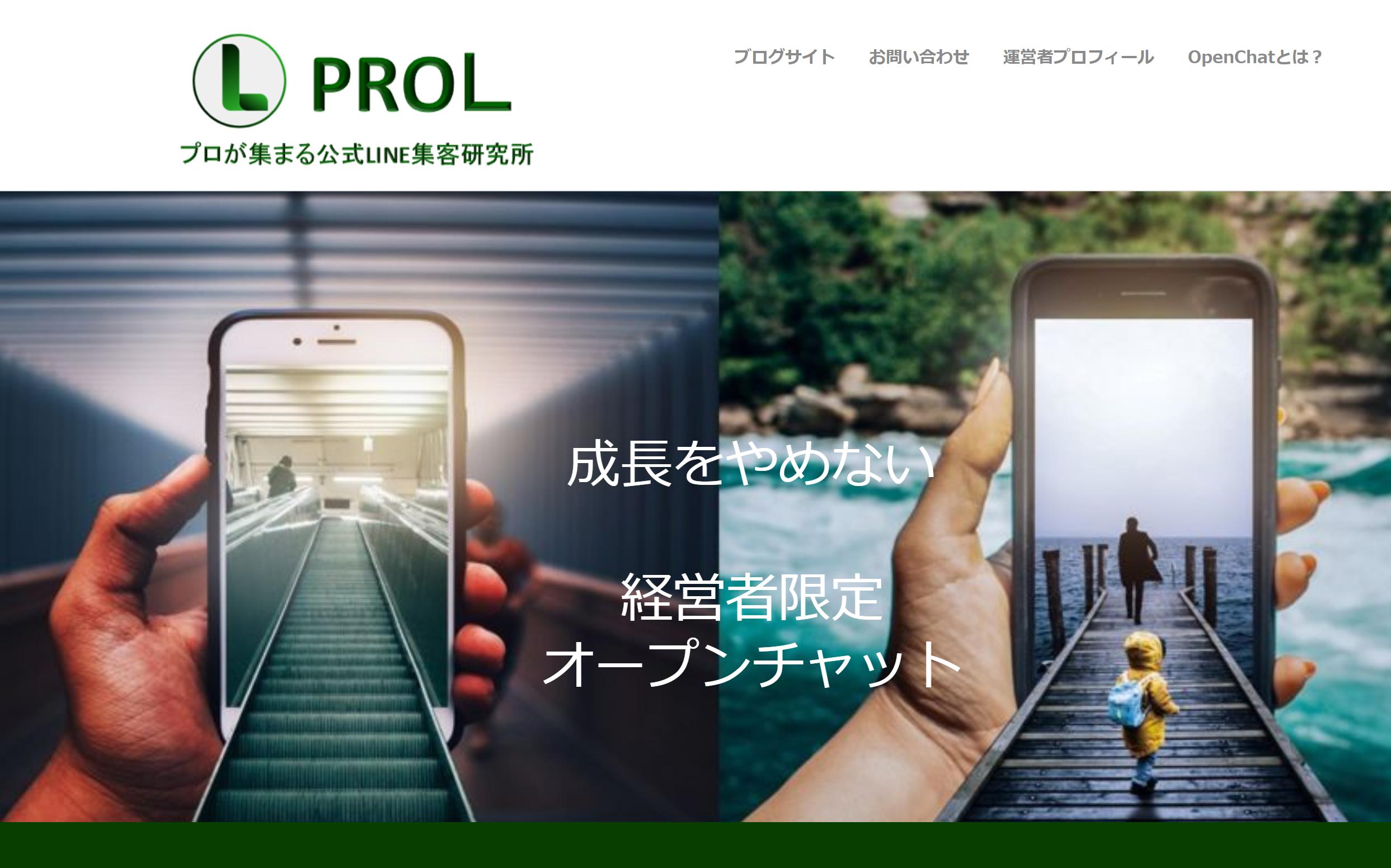 プロが集まる公式LINE集客研究所「PROL」